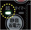 超静音省電力モード