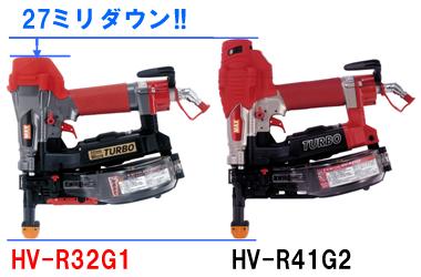 低全高285ミリ。HV-R41G2比較