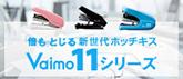 Vaimo11特設サイト