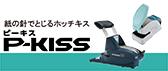 P-KISS特設サイト
